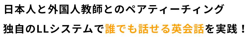 日本人と外国人教師とのペアティーチィング 独自のLLシステムで誰でも話せる英会話を実践!